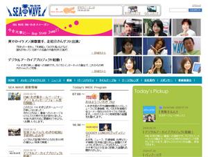 FMいわき新ホームページオープン!&メッセージフォーム受付開始!