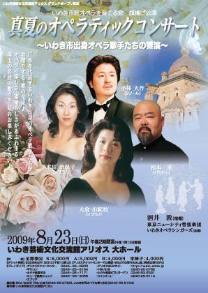 真夏のオペラティックコンサート