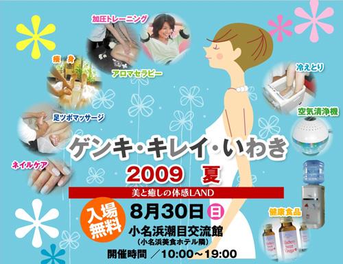 ゲンキキレイいわき2009夏