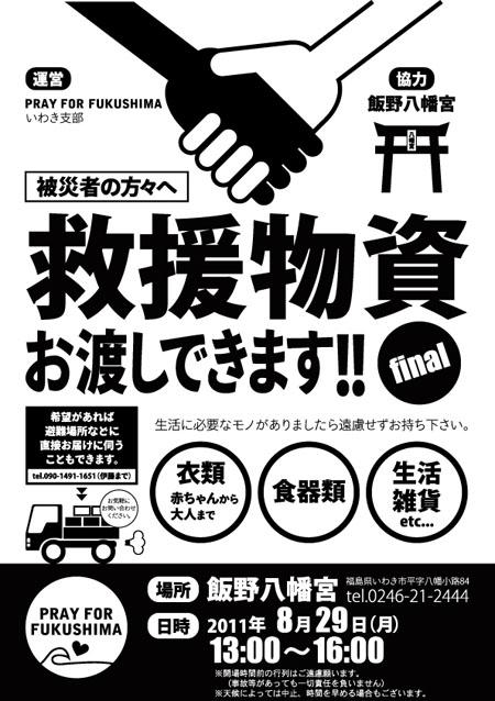 八幡様イベントちらし.jpg