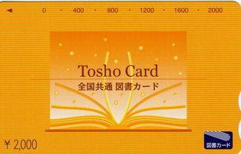 図書カード.jpg