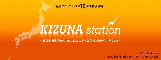 絆ステーション1.jpg