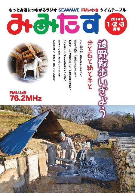 みみたす2014-1-3月号_Part1 - コピー.jpg