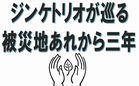 ジンケトリオが巡る139.jpg