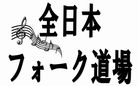 全日本フォーク道場139.jpg