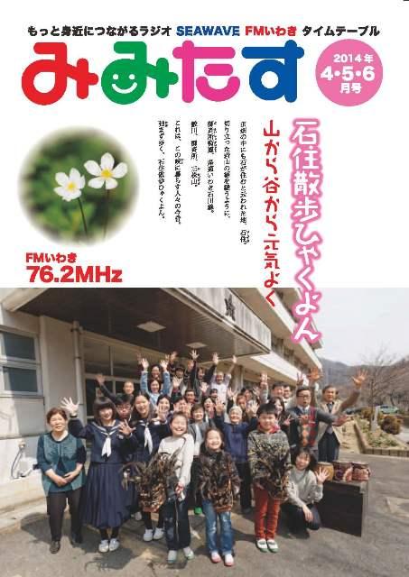 みみたす2014-4-6月号_Part1 - コピー.jpg