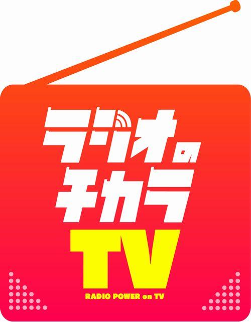 ラジオのチカラTV500.jpg