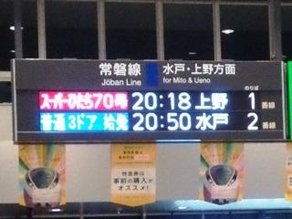 150218 iwaki sta.02