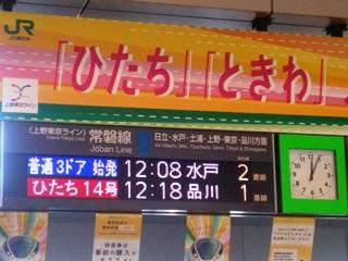 150326 iwaki sta.02